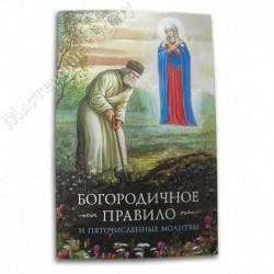 Богородичное правило. Пяточисленные молитвы / СБ, 43с., мал., мгк