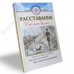 Расставание: как жить дальше / Семеник Д. / БПЦ, 367с., средн., мгк