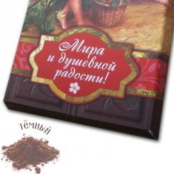 Шоколад тёмный, 90г / ш16, Мира и душевной радости, дети, поле