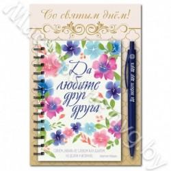 Набор в блистере, 13х19, с открыткой, блокнот-ручка, Нб-3