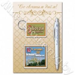 Набор в блистере, 13х19, с открыткой, брелок-ручка-магнит, НБ-21, С Богом