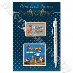 Набор в блистере, 13х19, с открыткой, брелок-ручка-магнит, НБ-22, Ангела в пути