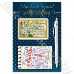 Набор в блистере, 13х19, с открыткой, мал.блокнот-магнит-ручка, НБ-32, Любовь