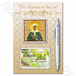 Набор в блистере, 13х19, с открыткой, икона-магнит-ручка, НБ-50, Матрона
