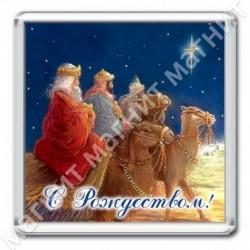 Магнит акрил., 1721-МгР153, Рождество, Волхвы на верблюдах