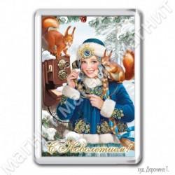 Магнит акрил., 1721-МгР172, Рождество, Снегурочка у телефона