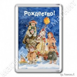 Магнит акрил., 1721-МгР173, Рождество, Семья христославов