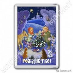 Магнит акрил., 1721-МгР174, Рождество, Дети у елки