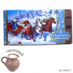 Шоколад молочный, 90г / шР22, Рождество, тройка лошадей