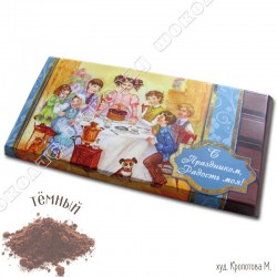 Шоколад тёмный, 90г / ш4, Дети, день Ангела