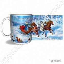 Кружка керам., 300 мл, КРХ-328, Рождество, Тройка, дед мороз в синем