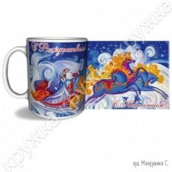 Кружка керам., 300 мл, КРХ-342, Рождество, Тройка, голубые кони