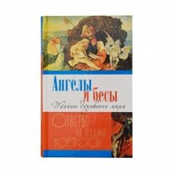 Ангелы и бесы. Тайны духовного мира / Болотина Д. / Лепт, 560с., средн., тв