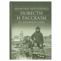 Повести и рассказы из духовного быта / Игнатий Потапенко  / СМ, 848с., средн., тв