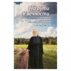 На пути к вечности / Смирнова Т. сост. / СМ, 224с., средн., гбк