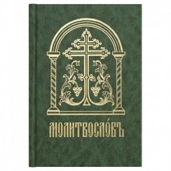 Молитвослов на церк-слав. яз.  / СМ, 256с., мал., тв