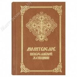 Молитвослов православной женщины / Лепт, 544с., малый, тв