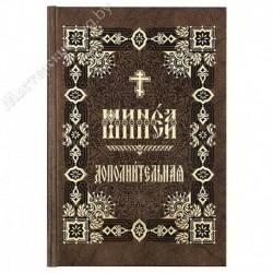 Минея дополнительная на церк-слав. яз. / СМ, 768с., больш., тв