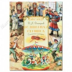 Волшебная скрипка. Сказочные истории / Дмитриев Д.А. / СМ, 64с., малый, гбк