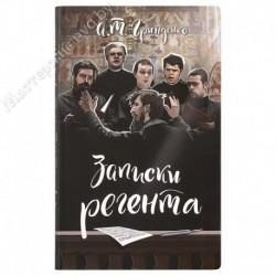 Записки регента / Гринденко А.Т. / СМ, 192с., средн., гбк