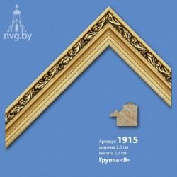 Багет узкийВ-1915 / ШхВ: 2,5х2,1 см
