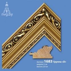 Багет широкийД-1683 / ШхВ: 5х2,9 см