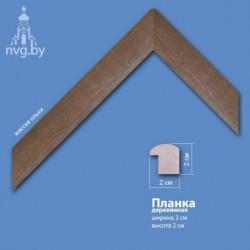 Деревянная планка Р233 / ШхВ: 2х2 см