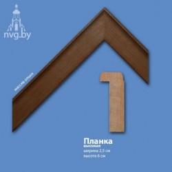 Деревянная планка Р621выс., масс./ ШхВ: 2,5х6 см