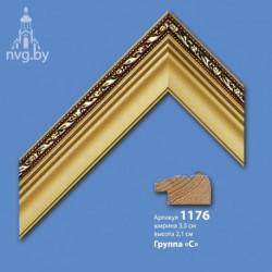 Багет среднийС-1176 / ШхВ: 3,5х2,1 см