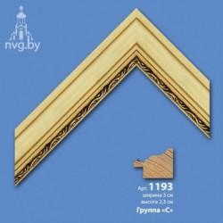 Багет среднийС-1193 / ШхВ: 3х2,3 см