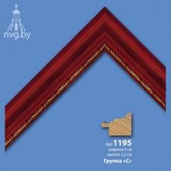 Багет среднийС-1195 / ШхВ: 3х2,3 см