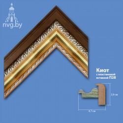 Киот Р421-П28с пластиком/ ШхВ: 4,7х3,9 см