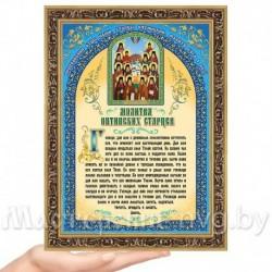 Молитва Оптинских старцев, PL-3 / Молитва 21,5х31, полиграфия / Багет В