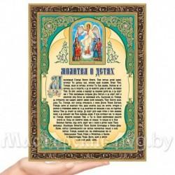 Молитва о детях, PL-4 / Молитва 21,5х31, полиграфия / Багет В