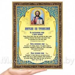 Молитва за трапезой, PL-6 / Молитва 21,5х31, полиграфия / Багет В