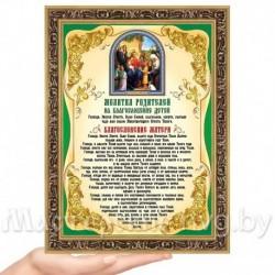 Молитва родителей, PL-7 / Молитва 21,5х31, полиграфия / Багет В