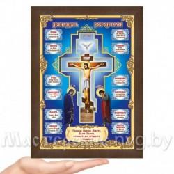 Двенадцать добродетелей, PL-1 / Молитва 21,5х31, полиграфия / Дерево