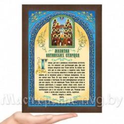 Молитва Оптинских старцев, PL-3 / Молитва 21,5х31, полиграфия / Дерево
