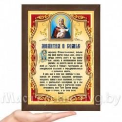 Молитва о семье, PL-5 / Молитва 21,5х31, полиграфия / Дерево
