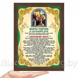 Молитва родителей, PL-7 / Молитва 21,5х31, полиграфия / Дерево