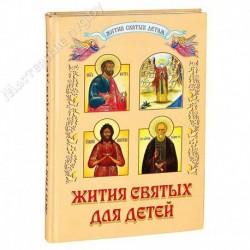 Жития святых для детей / Николаев В. / РП, 336с., средн., тв