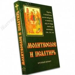 Молитвослов и псалтирь / Чугунов В., сост. / РП, 512с., средн., тв