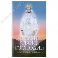 В руки Твои Господи / Рахлина А. / СМ, 352с., средн., тв