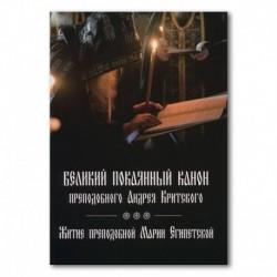 Великий покаянный канон Андрея Критского. Житие Марии Егип. / ДП, 96с., малый, мгк