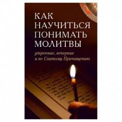 Как научиться понимать молитвы / Тростникова Е., сост. / ОД, 384с., средн., тв
