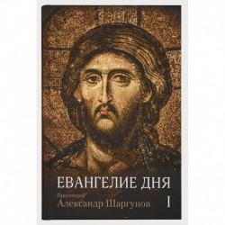 Евангелие дня. К-т в 2-х книгах / сост. Шаргунов А. / ОД, 1536с., средн., тв