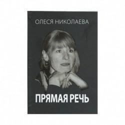 Прямая речь. Откровенно о главном / Николаева О. / СДМ, 160с., средн., тв