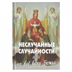 """Неслучайные """"случайности"""", или на все воля Божия / Фомин А., сост. / НоМы, 221с., малый, тв"""
