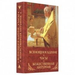Всенощное бдение, часы, Божественная литургия / ДП, 320с., карман., тв
