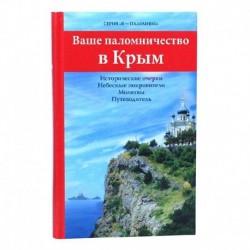 Ваше паломничество в Крым / ДП, 512с., средн., тв